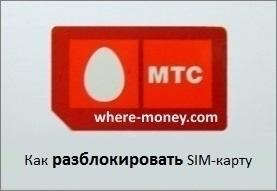 Как разблокировать СИМ карту МТС самостоятельно