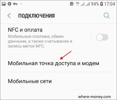 Раздел меню Мобильная точка доступа и модем