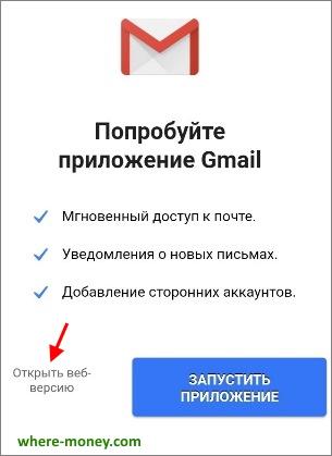Email создан