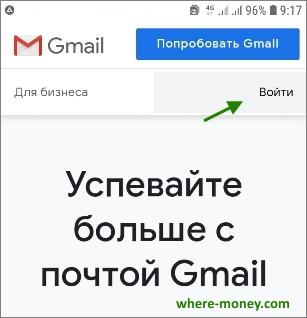 Войти в Gmail