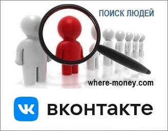 Поиск людей ВКонтакте   where-money.com 511c136a47a
