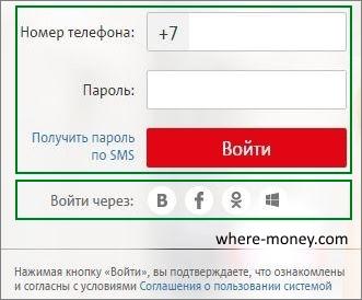 деньги на дом личный кабинет вход по номеру телефона без пароля кредит под залог автомобиля в санкт-петербурге lombards-avto.ru