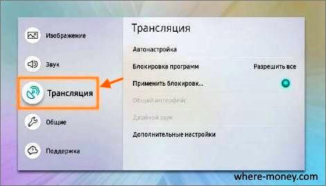 Трансляция