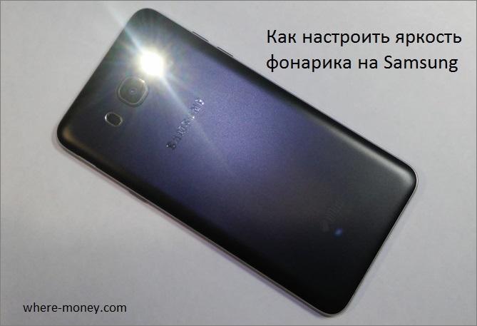 Как настроить яркость фонарика на Samsung