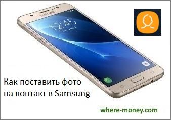 Как поставить фото на контакт в Samsung