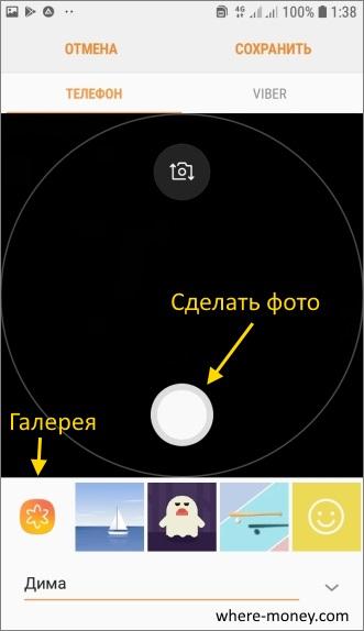 Выберите картинку