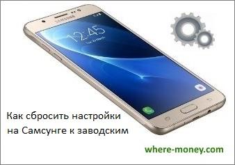 Как сделать сброс до заводских настроек на Samsung