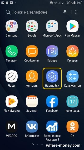 Меню телефона Samsung