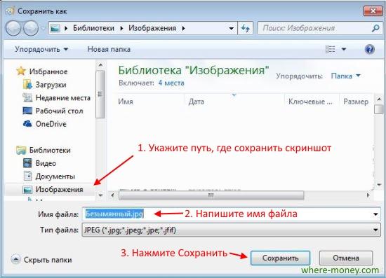 Где сохраняется скриншот экрана на ноутбуке