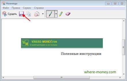 Как делать скрин на ноутбуке Windows