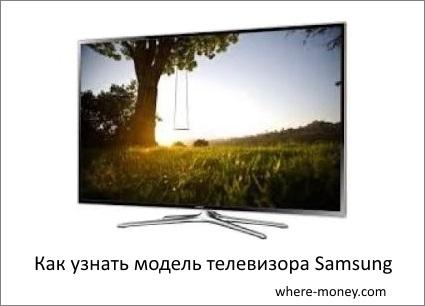 Как узнать модель телевизора Samsung Smart TV