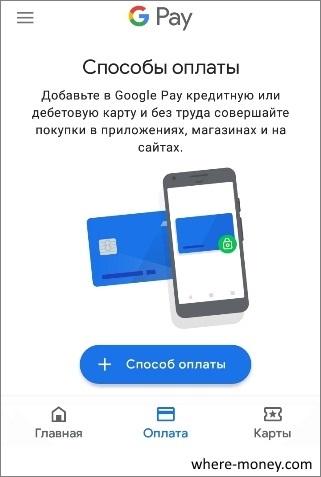 Как настроить Google Pay для оплаты