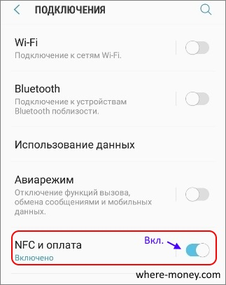 NFC и оплата