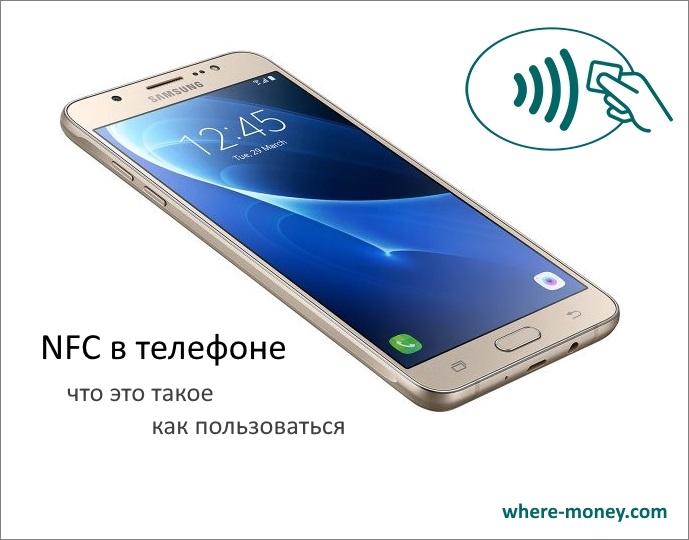 NFC в телефоне что это такое