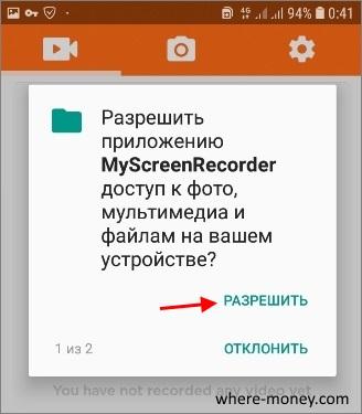 Разрешить доступ к файлам