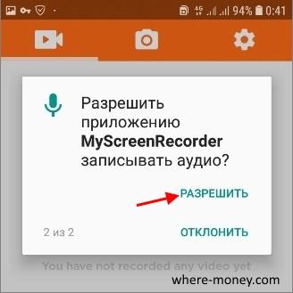 Разрешить приложению записывать аудио