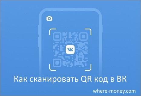 Как сканировать QR код в ВК
